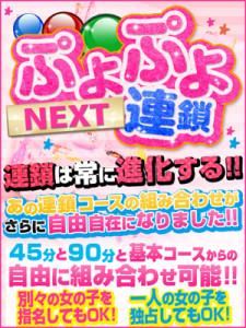 ぷよぷよ連鎖NEXT-300-400