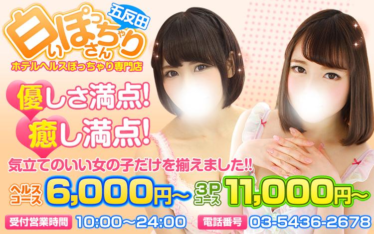 風俗ジャパンぽちゃ五反田750_470