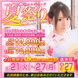 夏祭り2018_白いぽちゃ五反田_640-640