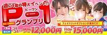 P-1(五反田)210