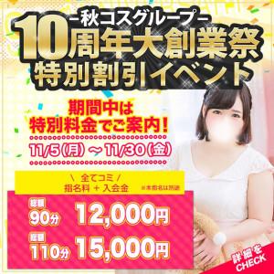 五反田白ぽちゃ_210-2