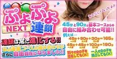 1462853135Vpkw_ぷよぷよ連鎖NEXT--230