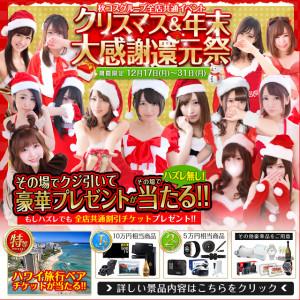 2018クリスマスイベント640-640