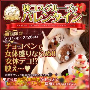 バレンタイン2019_ぽちゃ_640-640