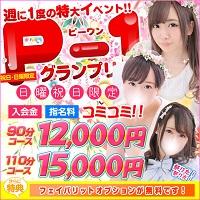 P-1(五反田)200