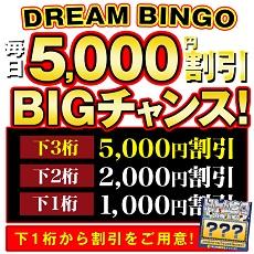bingo_bnr