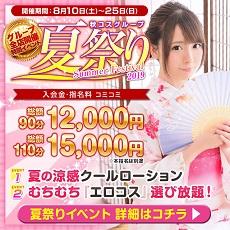 夏祭り2018_白いぽちゃ五反田_200