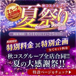 夏祭り2019_全店告知用Hy_250