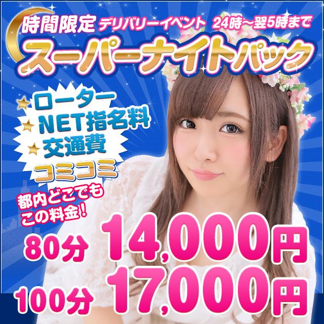 五反田スーパーナイトパック_640-640