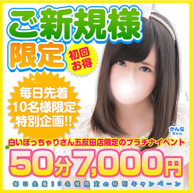 20190320_50分7000円_五反田_640-640